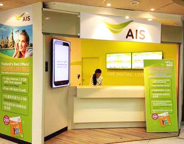 AIS、プーケット空港