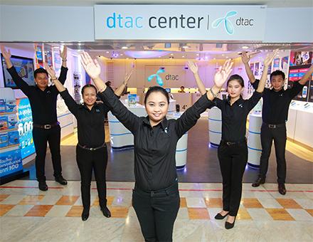 dtacセンター