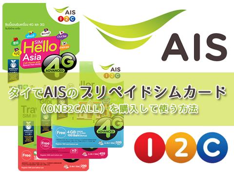 【旅行者必見!】タイでAISのプリペイド式シムカードを購入してスマホを使う方法