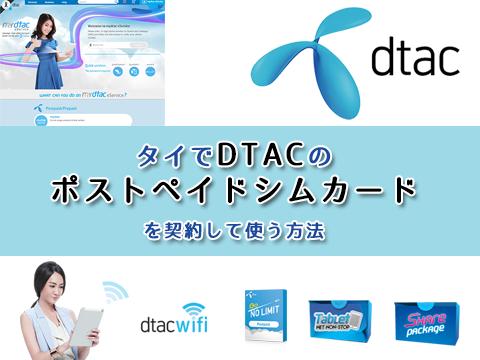 【在住者必見!】タイでDtacのポストペイド式シムカードの契約をしてスマホを使う方法