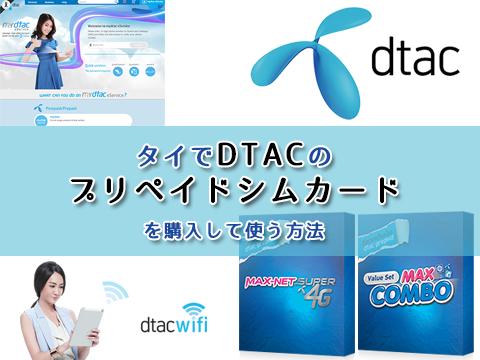 在住者必見!】タイでDtacの プリペイド式シムカードを購入してスマホを使う方法