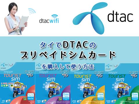 【旅行者必見!】タイでDtacの プリペイド式シムカードを購入してスマホを使う方法