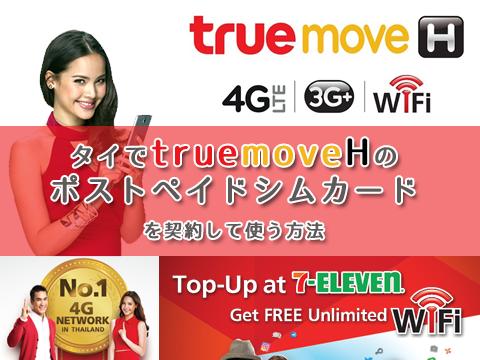 【在住者必見!】タイでTrue Moveのポストペイド式シムカードの契約をしてスマホを使う方法