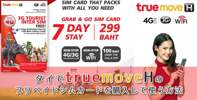 【旅行者必見!】タイでTrue Moveのプリペイド式シムカードの購入をしてスマホを使う方法