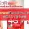 【在住者必見!】タイでTrue Moveのプリペイド式シムカードの購入をしてスマホを使う方法