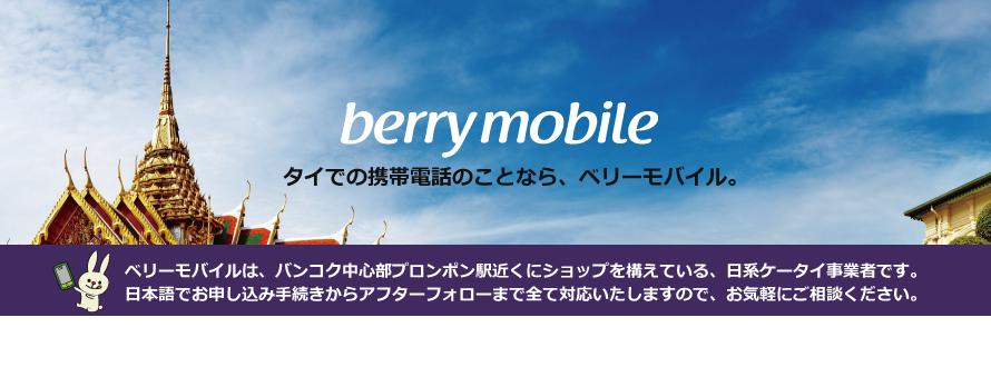 タイで携帯電話のことならベリーモバイル