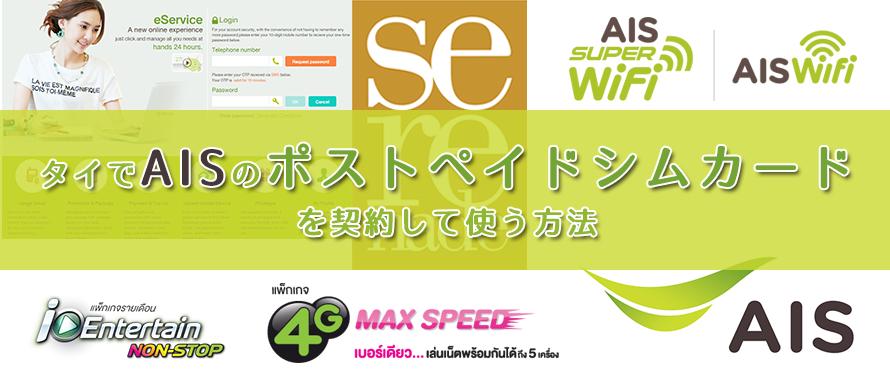 【在住者必見!】タイでAISのポストペイド式シムカードの契約をしてスマホを使う方法