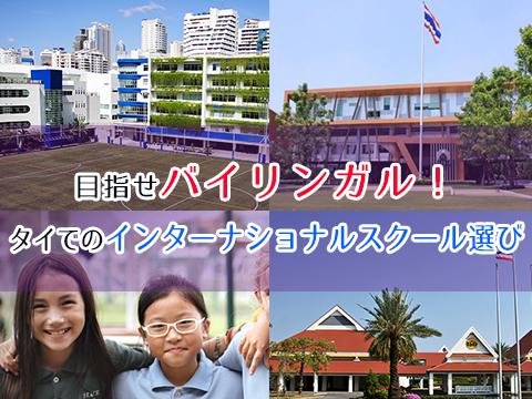 バイリンガル育てよう!タイにあるインターナショナルスクール選び