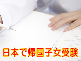 日本での帰国子女受験と対策